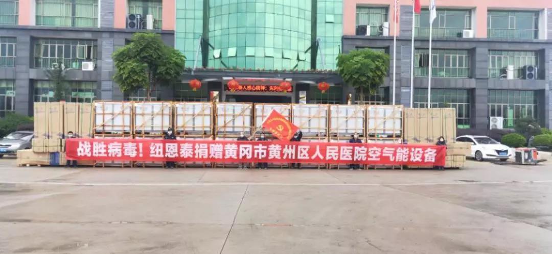 纽恩泰捐赠黄州区人民医院热水设备