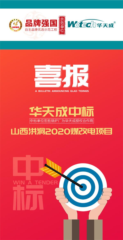 """华天成中标2020年山西洪洞县""""煤改电""""项目"""