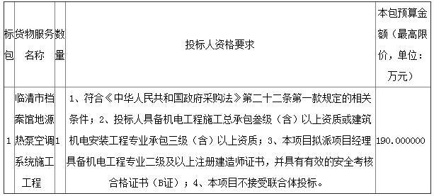 预算190万元  临清市档案局临清市档案馆地源热泵空调系统施工工程公开招标公告