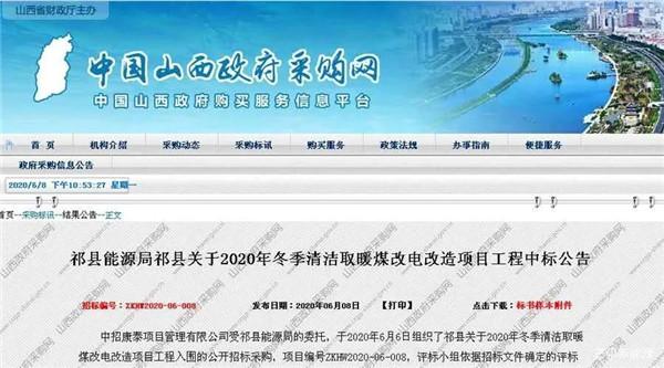 喜讯 中欧芒果中标祁县2020年煤改电项目!