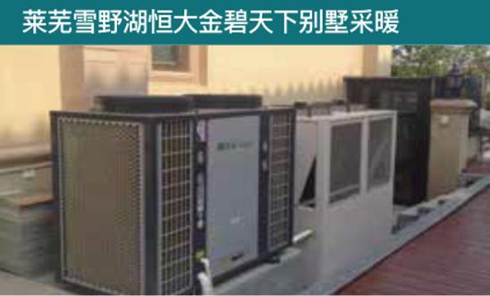 华天成空气能服务莱芜别墅 为用户带去舒适的冷暖和热水服务