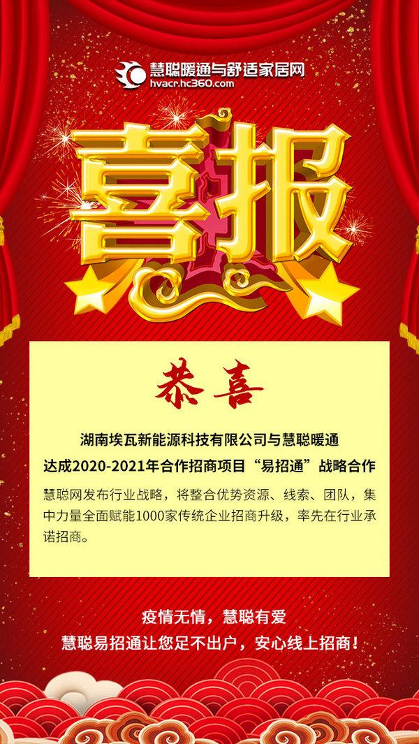 """埃瓦与慧聪暖通达成2020-2021年合作招商项目""""易招通""""战略合作"""