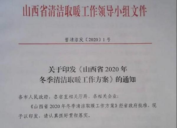 """2020年山西完成""""煤改电""""38万余户 华天成力拓山西清洁取暖市场"""