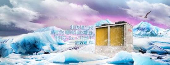 芬尼科技超低温空气能热泵助力高校节能改造