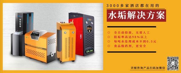 5种常见水垢防控方法 其中一种105℃阻垢率高达98%