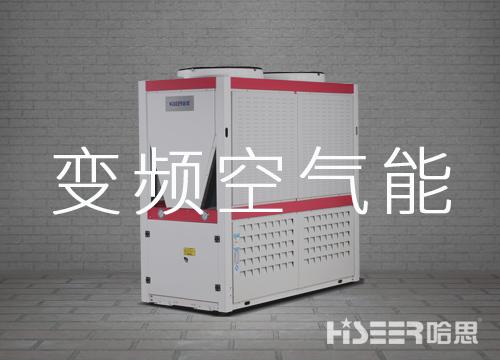 变频、定频热泵原理都差不多,为什么大家都在推变频空气能热泵?