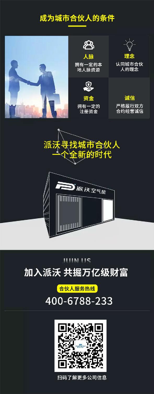 派沃空气能热泵招商加盟 煤改电中标企业