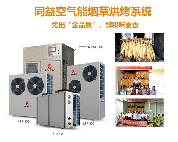 中国烟农福音,同益空气能让烟草品质大提升