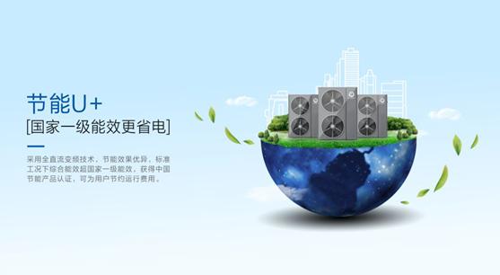 引领绿色环保冷暖新风尚,纽恩泰推出U+双能中央空调