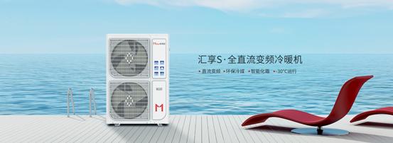 米特拉空气能冷暖热泵打造绿色健康家居环境