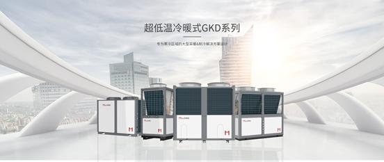 超低温空气能热泵,与一般的空气能热泵有什么不同?