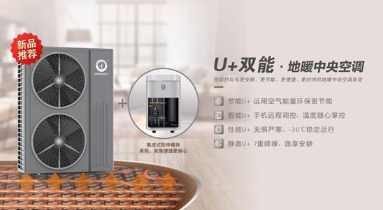 纽恩泰推出U+双能地暖中央空调,引领家居冷暖新时代