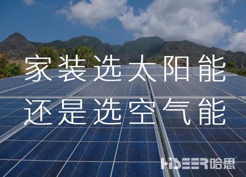 家里装修选太阳能还是选空气能?