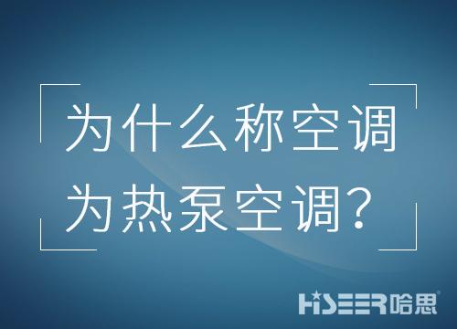 空调行业为什么习惯称空调为热泵空调?