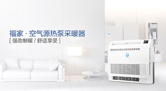 空气能采暖最高补贴2.4元,纽恩泰助力北京延庆清洁取暖工程