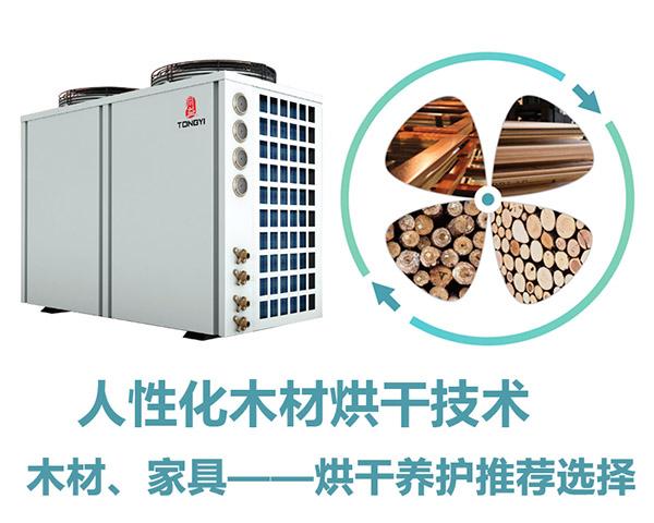 家具原材料迎涨价潮?空气能热泵助您控制成本
